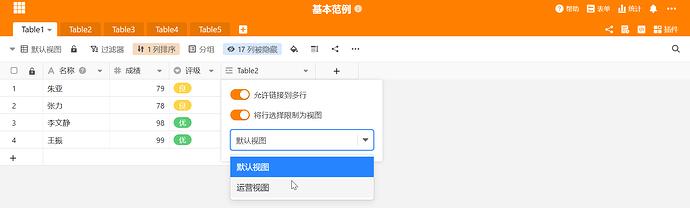 链接列-设置按钮2