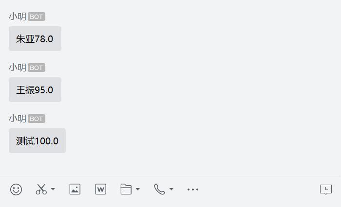 企业微信收到消息